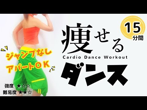 No jumping!! [Cardio dance workout] OK even in apartments because it is not noisyиз YouTube · Длительность: 15 мин21 с