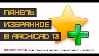 Уроки  по ArchiCAD (Панель избранное)