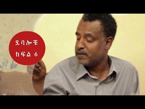 [Ethiopia] ደባሎቹ ድራማ - ክፍል 6/ Bed Space Drama -Part 6