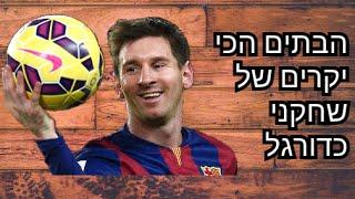 מצעד החמישייה: הבתים הכי יקרים של שחקני הכדורגל