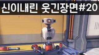 신이내린 즐겜유저 김재원의 즐겜워치 #20 (오버워치 하이라이트 영상모음)