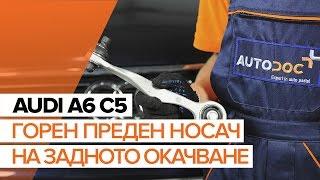 Смяна на ляво и дясно Задни светлини на AUDI A6 Avant (4B5, C5) - видео инструкции