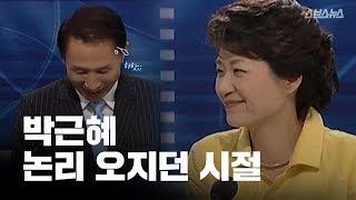 박근혜 논리 오지던 시절