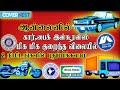 two wheeler #insurance renewal online │ bike and car insurance renewal in 2 minutes │ Tamil