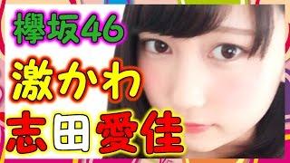 【欅坂46】志田愛佳の激かわ画像! 【GOOD!】と思ったら高評価。 【BAD...