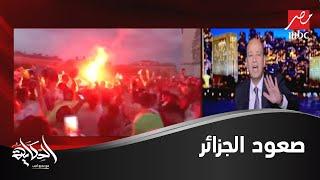 """""""أداء رجولي أسعدنا وأفرحنا"""".. عمرو أديب مشيدًا بتأهل الجزائر للمربع الذهبي"""