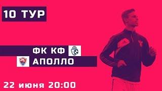 ФК КФ - Аполло. Первенство Санкт-Петербурга. 10 тур
