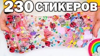 вАУ😱 230 СТИКЕРОВ в ЛИЗУН - СТЕКЛО / ДЕЛАЕМ САМЫЙ СТРАННЫЙ СЛАЙМ