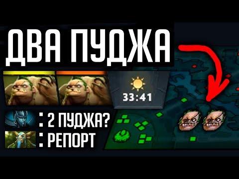 видео: ДВА ПУДЖА С АГАНИМАМИ ЗАШУГАЛИ ВРАГОВ | pudge dota 2