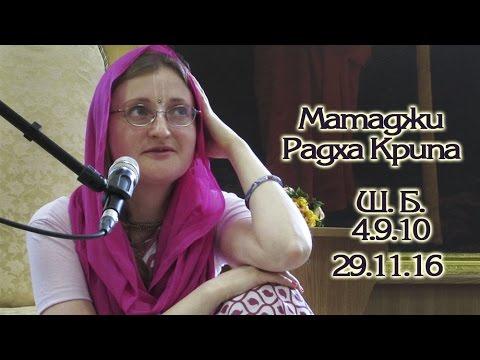 Шримад Бхагаватам 4.9.10 - Радха Крипа деви даси