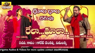 Enukati Palle Super Hit Goreti Venkanna Songs | Janapada Geethalu | Telangana Folk SOngs |Palle Song