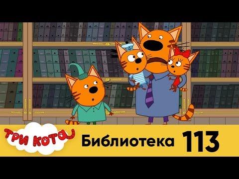 Три кота   Серия 113   Библиотека