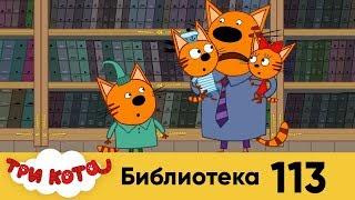 Три кота | Серия 113 | Библиотека