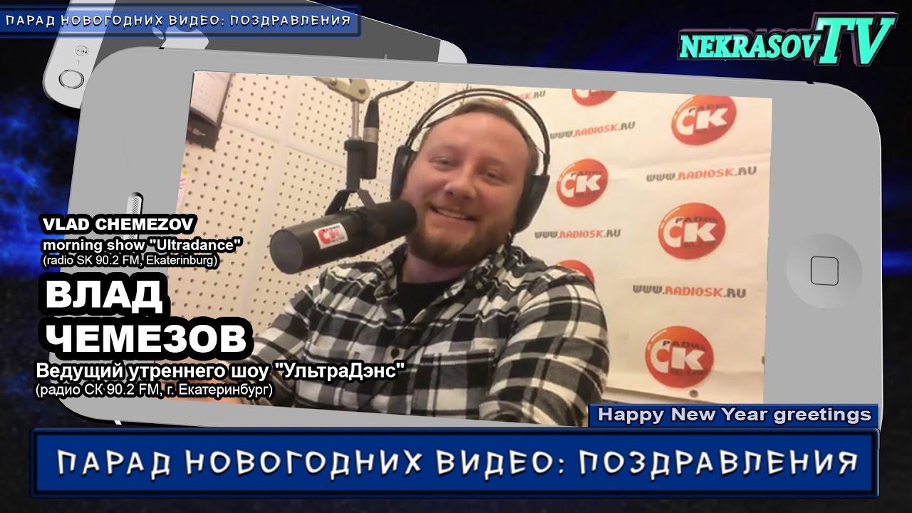 Поздравления по радио екатеринбург фото 135