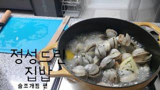 [정성드린집밥]술조개찜…