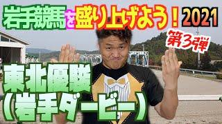 【馬券予想】岩手競馬を盛り上げよう!〜東北優駿(岩手ダービー)〜