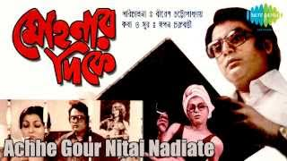 Achhe Gour Nitai Nadiate | Mohonar Dike | Bengali Movie Song | Asha Bhosle