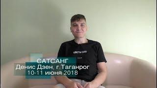 Сатсанг «Ты есть» Денис Дзен, г.Таганрог 10-11/06/2018