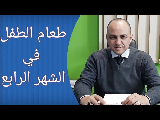 تعرفى على جدول اكل الطفل فى الشهر الرابع دكتور حاتم فاروق Youtube