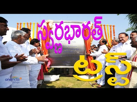 Swarna Bharath Trust Hyderabad Chapter inaugurated- Oneindia Telugu