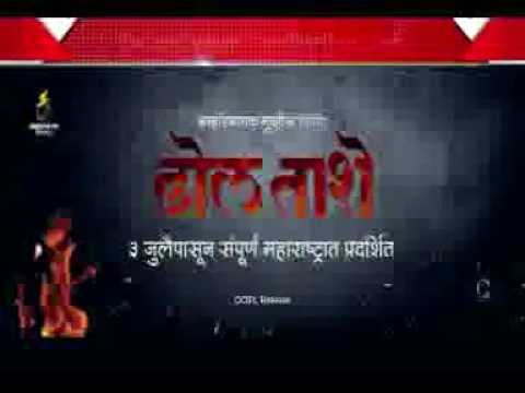 DHOL TAASHE 2015__producer :Raj Anjute and Vijay Andalkar , talking about film