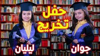 شفتوا كيف كانت حفلتنا 😍😍 I جوان وليليان السيلاوي