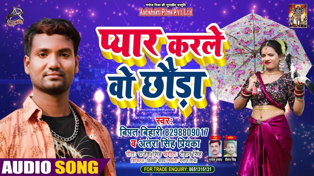#Antra Singh Priyanka - प्यार केरल वो छौड़ा - Bipat Bihari - Bhojpuri HIt Song 2021