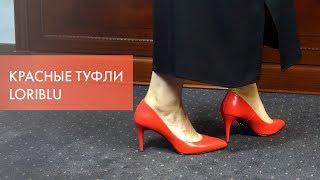 Видео обзор обуви LORIBLU   КРАСНЫЕ ТУФЛИ ЛОДОЧКИ LORIBLU 18SS030