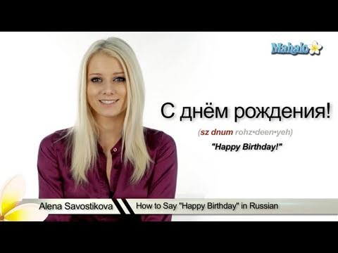 how to say happy birthday in russian How to Say
