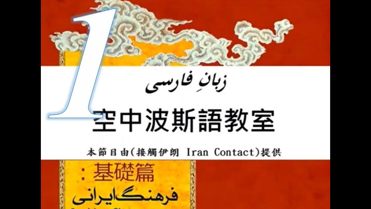 [伊朗波斯語學習]空中波斯語教室第一講 耶扎菲用法 01 - YouTube