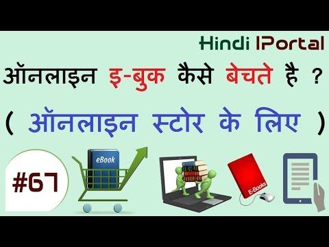 Online E-Book Kaise Sell Karte Hai #Selling E-Books Online In Hindi # Ebook Selling