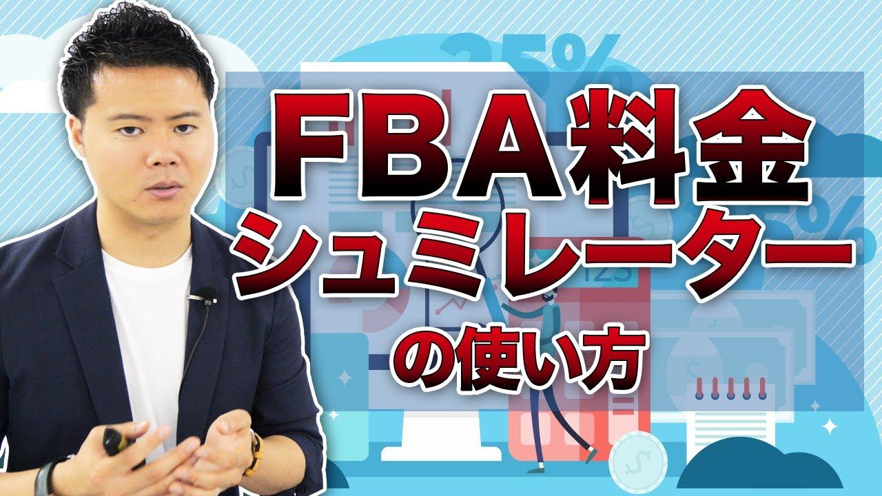 シミュレーター fba 料金