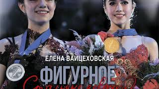 Елена Вайцеховская Фигурное катание Стальные девочки Аудиокнига