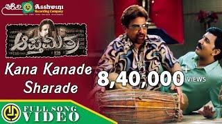 Kana Kanade Sharade | Apthamitra | Vishnuvardhan | Prema | Ramesh | Soundarya | Full Video