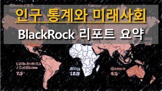 인구통계와 미래사회의 변화, Black Rock 리포트