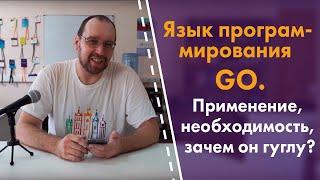 Что я думаю про язык GO?