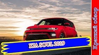 Авто обзор - KIA SOUL 2019 – Городской Кроссовер КИА СОУЛ 3 Поколения