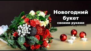 видео Заказать цветы на Новый год с доставкой