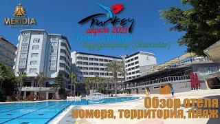 Турция 2021 Аланья Окурджалар Meridia Beach Hotel 5 Обзор отеля номера территория пляж