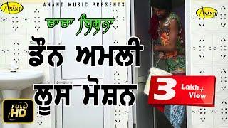 Chacha Bishna l Don Amli Loose Motion  l New Punjabi Funny Comedy Video l Anand Music