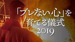 「ブレない心」を育てる儀式【2019年12月7日福厳寺あきば大祭】