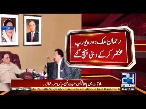 سابق صدر آصف علی زرداری نے رحمان ملک کو دبئی بلا لیا