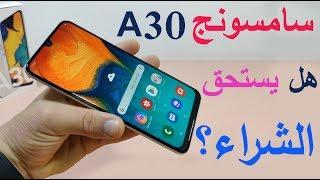 مراجعة هاتف سامسونج Samsung galaxy A30