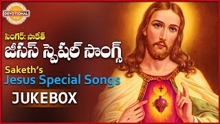 Good Friday Telugu Songs | Top Telugu Christian Songs | Saketh | Audio Jukebox | Devotional TV