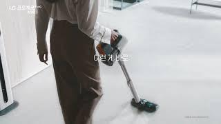 LG 코드제로 A9S 오브제 컬렉션 올인원 청소기