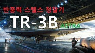 TR-3B 에 대한 사실 : 인류가 만든 UFO