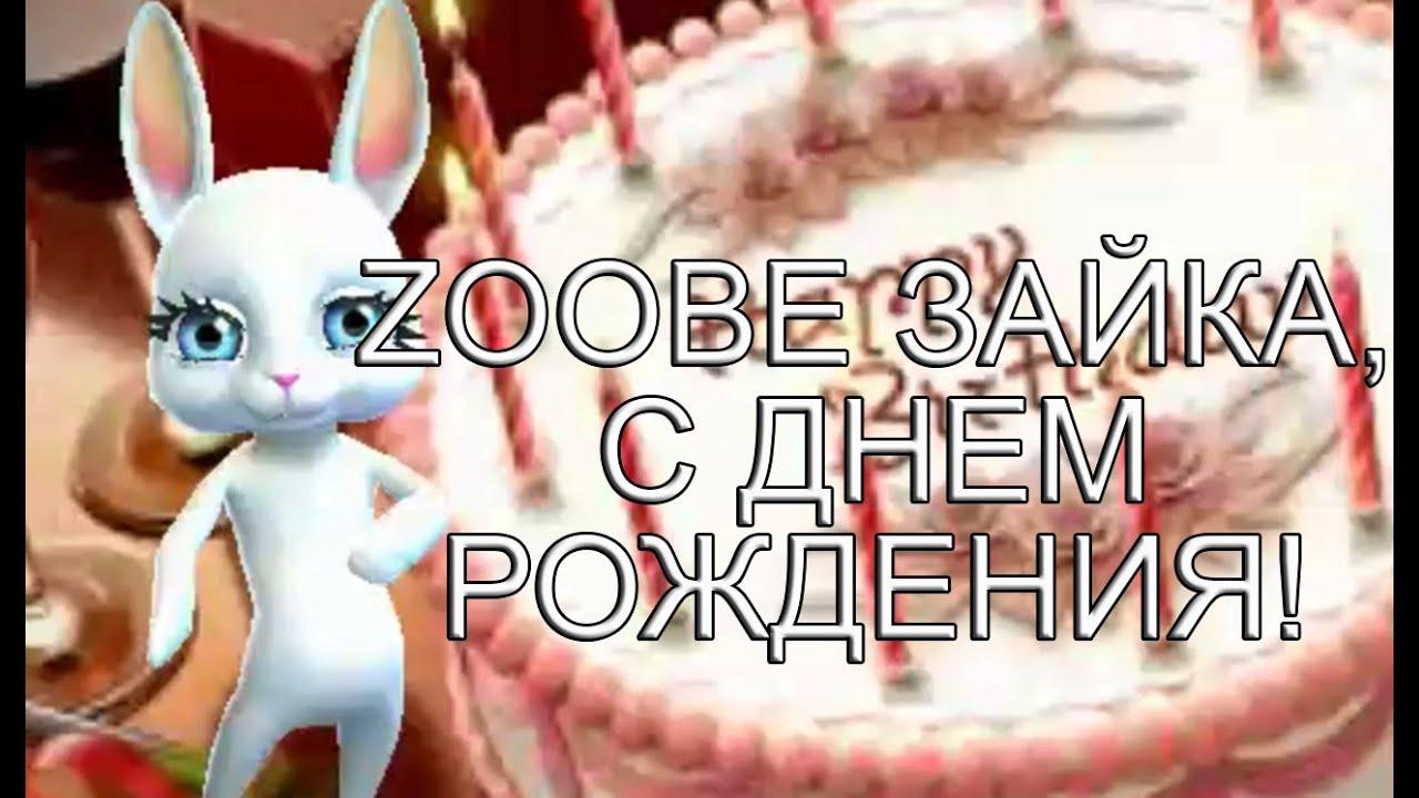 букет поздравления с днем рождения брату зайка приколы безусловно