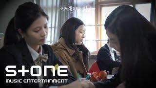 [어제 일은 모두 괜찮아 OST Part. 1] 양상호 (Yang San Ho) - 살아만 준다면 그걸로 충분해 (If only you'll live another day) MV