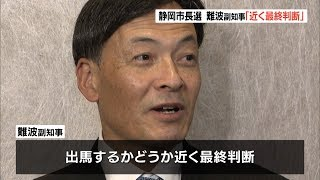 難波副知事「近く最終判断」 静岡市長選への出馬は