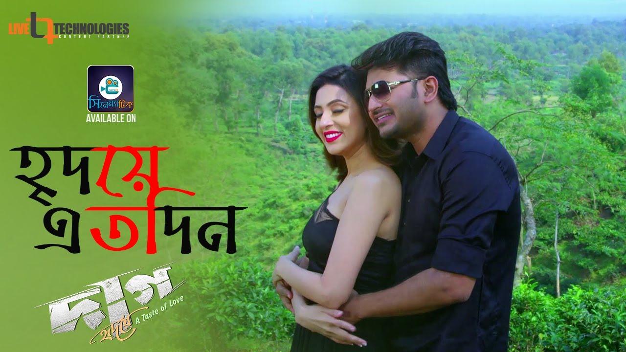 Download Hridoye Atodin (Video Song)   Bappy Chowdhury   Bidya Sinha Saha Mim   Daag Bengali Movie 2019